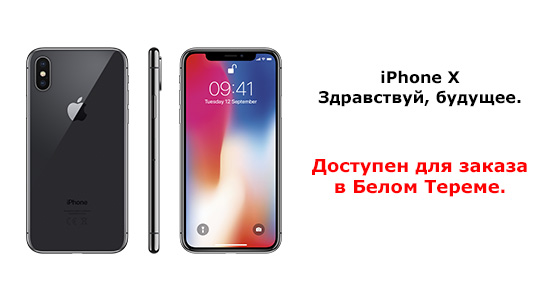 iphonex-availeble1