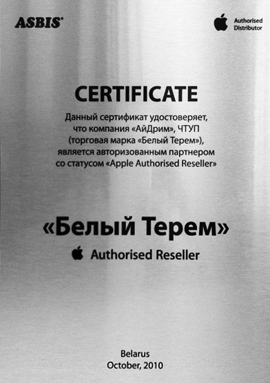 apple-cert-1